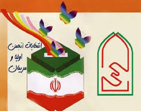 برگزاری انتخابات انجمن اولیادرفضای مجازی